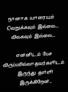 Abdul Kalam's Kavithaigal And Quotes In Tamil, Tamil