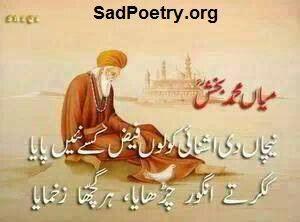 faiz kise nai paya sad poetryorg