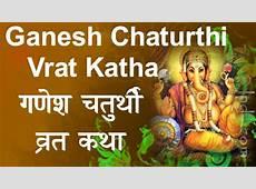 Ganesh Chaturthi, गणेश चतुर्थी, Pooja and Katha