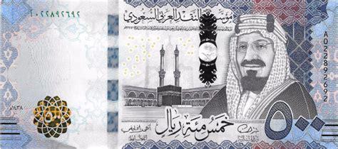 saudi arabias  riyal note
