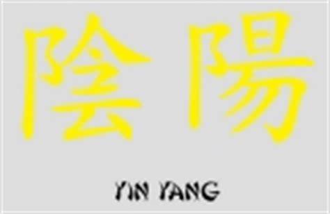 yin yang bedeutung chinesische schriftzeichen ihr vorname als aufkleber