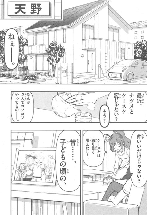 妖怪 ウォッチ シャドウ サイド 小説