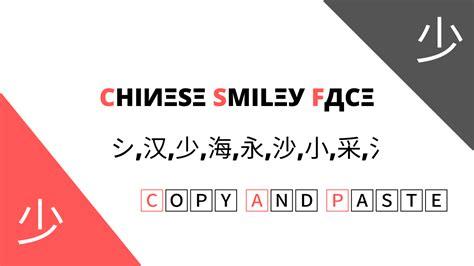 Paste face copy symbols smiley Smile Face