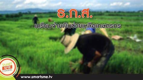 ธ.ก.ส. เตรียมจ่ายเงินช่วยเหลือเกษตร