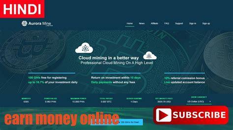 cloud mining bitcoin gratis auroramine bitcoin cloud mining free 100 gh s paying or
