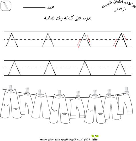 medinakids arabic number eight trace worksheet for