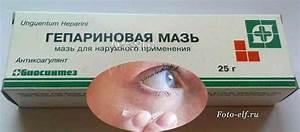 Гепариновая мазь от морщин поможет