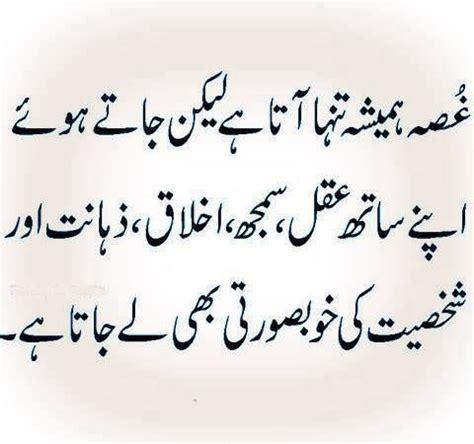 pin  nauman  urdu quotes urdu quotes life quotes