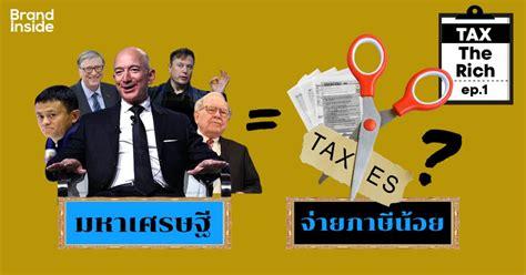 มหาเศรษฐีควรจ่ายภาษีในอัตราที่ 'เท่าเทียม' กับคนทั่วไป