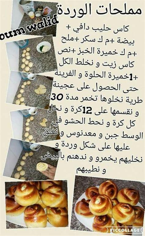 cuisine 4 arabe les 64 meilleures images du tableau وصفات ام وليد sur