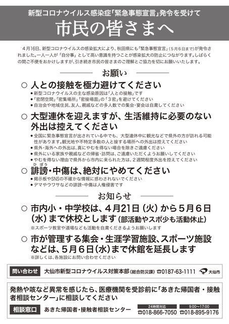 秋田 県 コロナ 最新