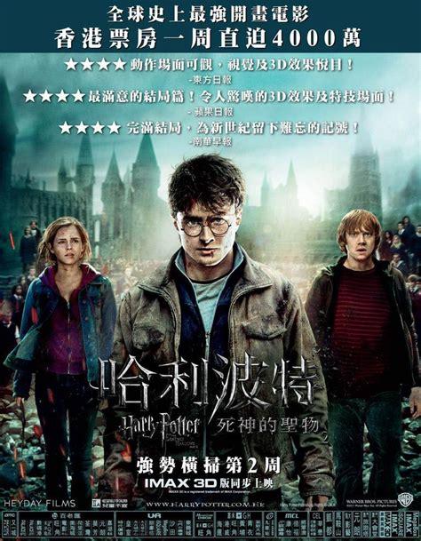 哈利·波特与死亡圣器(下)电影全集百度云在线观看_青苹果影院