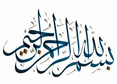 Cat Arabic Bismillah Itl Alaikum Assalamu God