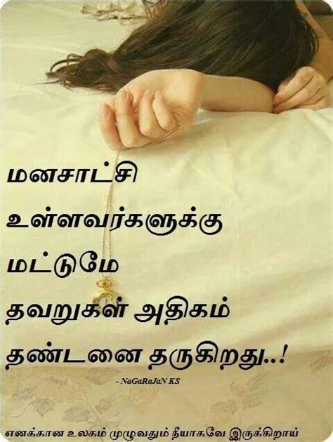 Information About True Love Feeling Words Tamil Yousenseinfo