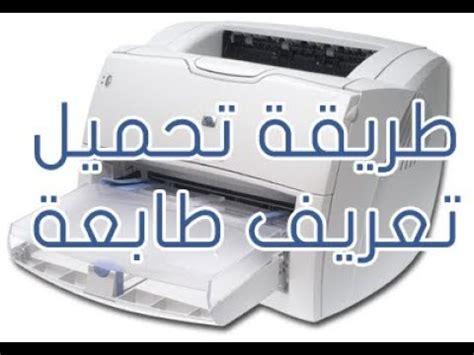 جانبية طابعة اتش بى ديسك جت 1050a. طريقة تحميل تعريف طابعة HP Laserjet 1200 - YouTube