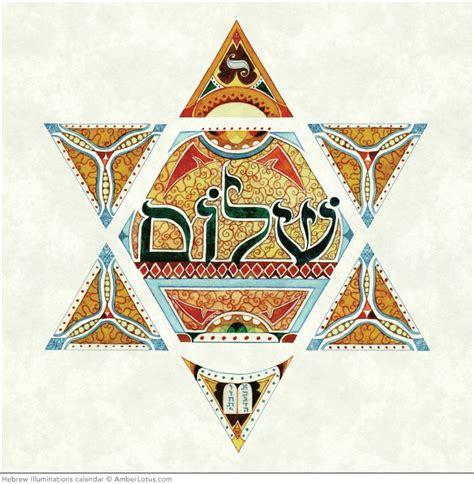 hebrew illuminations wall calendar jewish artwork israel