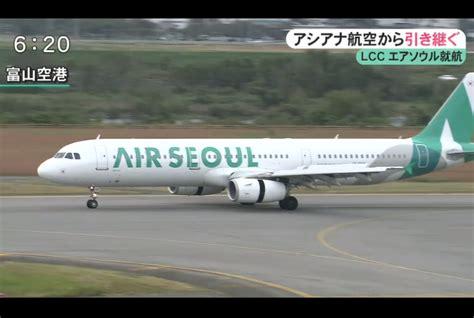 富山にlccが登場!! 「富山‐韓国ソウル」を結ぶ路線に格安航空会社が就航
