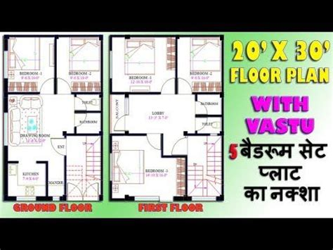 20X30 BEST HOUSE PLAN AND DESIGN YouTube in 2020 How
