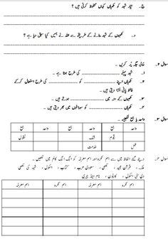 urdu worksheets images worksheets worksheets
