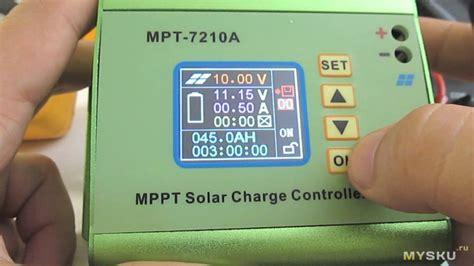 Самодельный контроллер слежения за точкой максимальной мощности солнечной батареи форум радиолоцман