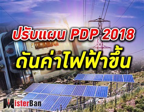 ปรับแผน PDP 2018 ทำค่าไฟฟ้าปรับขึ้น 0.0769 บาท/หน่วย ...