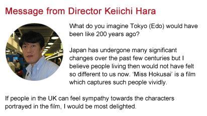 Miss Hokusai - Japan Foundation Touring Film Programme