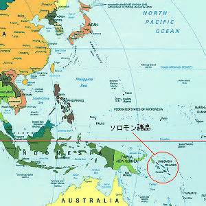 ソロモン諸島:ソロモン諸島 地震 地図 m8ってどれくらい?:ニュースですよ ...