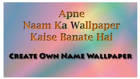 create  wallpaper     gallery