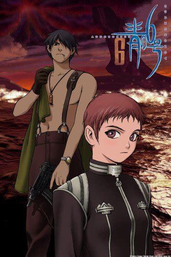 Blue Submarine No. 6   Anime-Planet