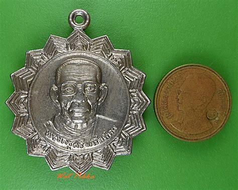 เหรียญหลวงพ่อศรี วัดใหม่นาวังหิน ชลบุรี-จิณณวัตร พระเครื่อง พระแท้ ประมูล ร้านค้า เว็บ-พระ.คอม