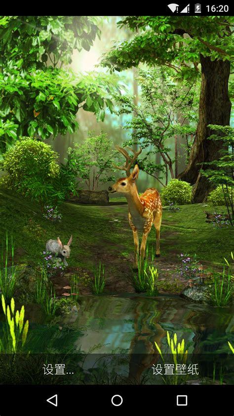 安卓版【3D晨光森林-梦象动态壁纸】官方下载,手机3D晨光森林-梦象动态壁纸.apk免费下载-安心市场