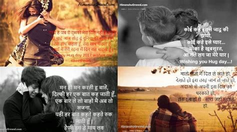 latest hug day sms  hindi   images  girlfriend