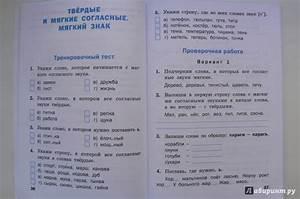 контрольные русский язык 4 класс
