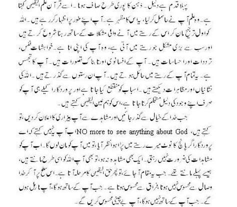 my best teacher essay in urdu