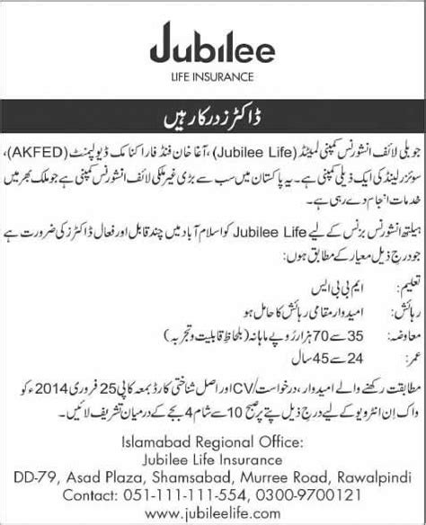 Find other auto insurance agency in islamabad with yoys. Jubilee Life Insurance Jobs 2014 February for Doctors / Medical Officers in Islamabad, Jang on ...