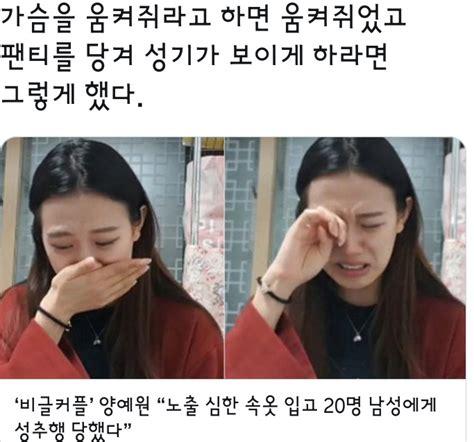 수지 양예원 청와대 국민청원 실수 원스픽쳐 스튜디오 성추행
