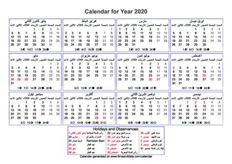 UAE 2020 Calendar with Holidays