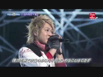 Aqua Timez Gravity0[live] By Aquatimez 音楽動画 ニコニコ動画