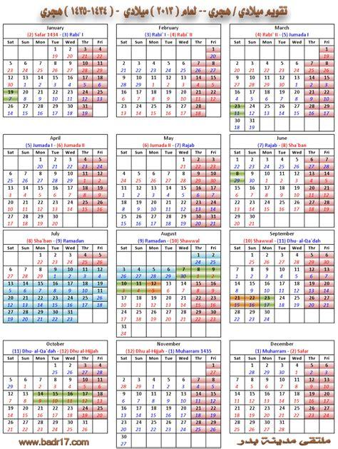 tkoym altkoym alhjry altkoym almylady calendars