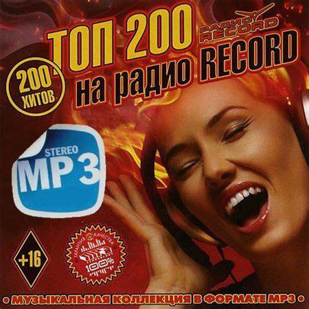 Сборник  Топ 200 на радио Record (2015) Mp3 торрент