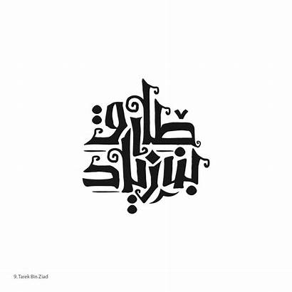 Typography Letters Arabic Cool