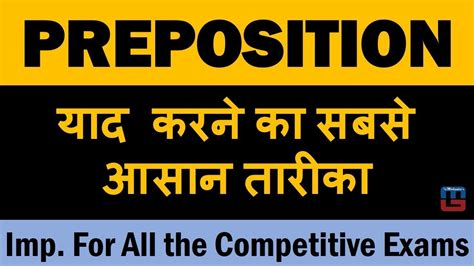 Prepositions Tips And Tricks In Hindi  Basic English Grammar  All Competitive Exams Youtube