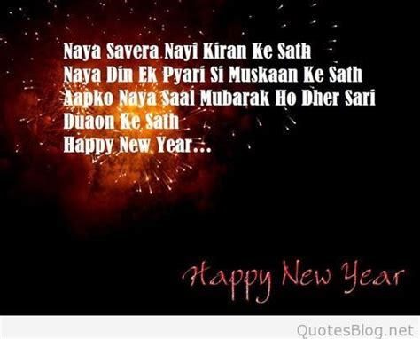 Best Happy New Year Hindi Sms Messages 2016 Wishes