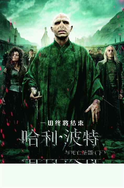 海上电影-《哈利·波特与死亡圣器(下)》海报3