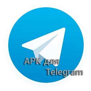 скачать telegram apk на русском языке