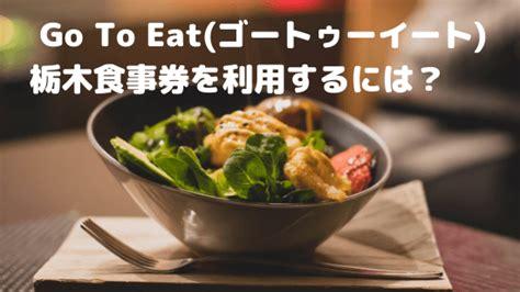 長野 ゴートゥー イート