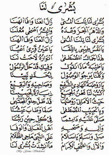 """Terjemah Qosidah """"busyrolana"""" Bambangbelajar"""