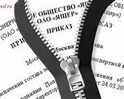 делопроизводство как оформляется шапка документа