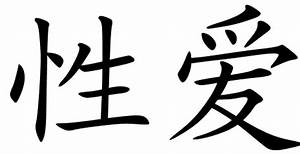 Image Gallery eros symbol