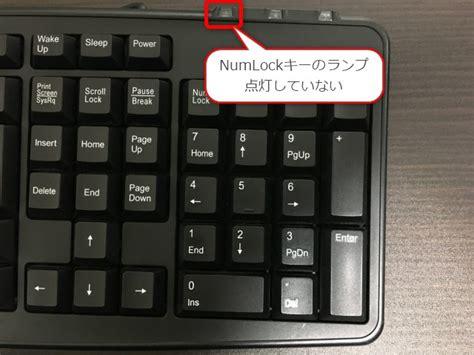 キーボード 数字 に なる